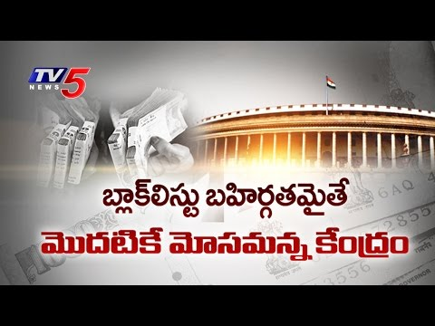 Arun Jaitley Reverse Punch | Black Money Issue in Loksabha : TV5 News