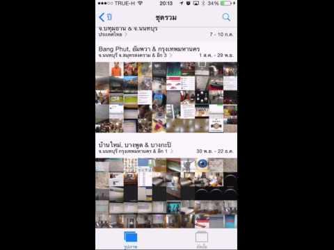 วิธีลบรูปทีละเยอะๆ บน iphone ipad ipod touch