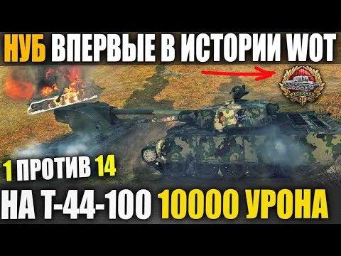 ШОК! НУБ 1 ПРОТИВ 14! 10000 УРОНА НА Т-44-100 ВПЕРВЫЕ В ИСТОРИИ WORLD OF TANKS