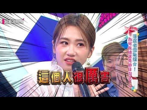 【聲林之王來的好聲音~憲哥推薦到美國發展!!】綜藝大熱門 精華