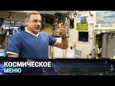 Что и как едят в космосе