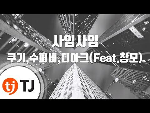[TJ노래방] 사임사임 - 쿠기,슈퍼비,디아크(Feat.창모) / TJ Karaoke