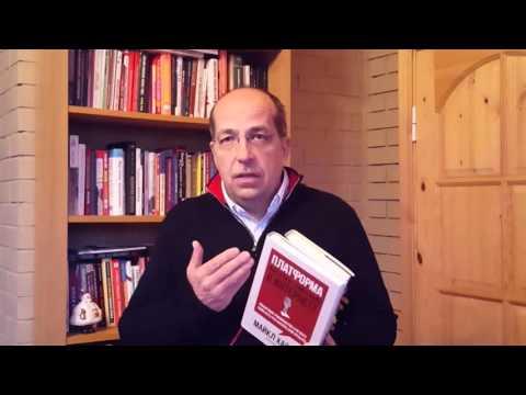 Игорь Манн: Как правильно читать книги