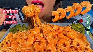 ASMR EATING SPAGHETTI WITH SHRIMP IN CREAMY TOMATO SAUCE 먹방 Real Sounds