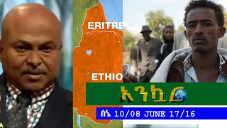 Ankuar - Ethiopian Daily News Digest | June 17, 2016