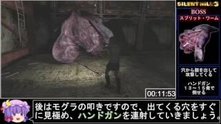 サイレントヒル3HDエディションRTA 1時間16分34秒【1-4】