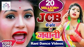 #Khesari Lal Yadav (JCB से कोर दी जवानी) #VIDEO SONG - #JCB Se Kor Di Jawani   Bhojpuri Hit Song