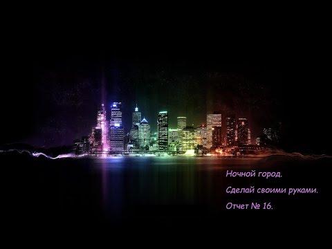 Купить ночной город сделай своими руками