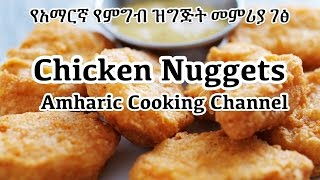 Chicken Nuggets - Amharic