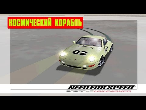 Need for Speed: Porsche Unleashed #9 ( Космический корабль )