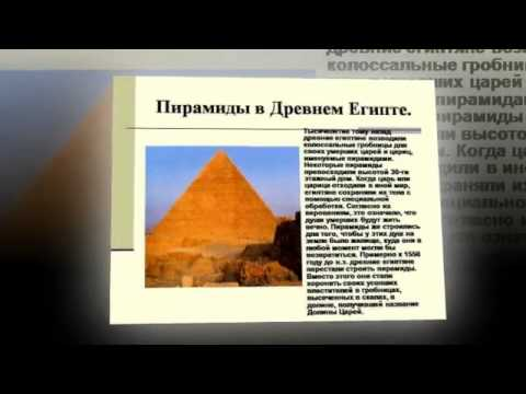 Скачать презентацию на тему древний египет