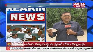 AP Assembly Meeting To Start Today | UPDATES