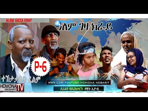 HDMONA - Part 6 - ዓለም ገዛ ክራይ ብ ዳዊት ኢዮብ Alem Geza Kray by Dawit - New Eritrean Series Film 2018