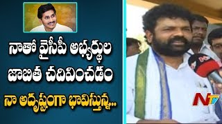 Bapatla YSRCP MP Candidate Nandigam Suresh Face To Face Over YSRCP Candidates List || NTV