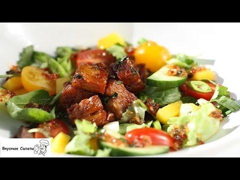 Вкусный салат мясной с фото