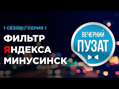 ВЕЧЕРНИЙ ПУЗАТ S01E01 -  СПОРТ В РАБОТЕ И ФИЛЬТР ЯНДЕКСА МИНУСИНСК