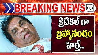 Breaking News - Tollywood Comedian Brahmanandam Health News | Brahmanandam Comedy Scenes | ALO TV
