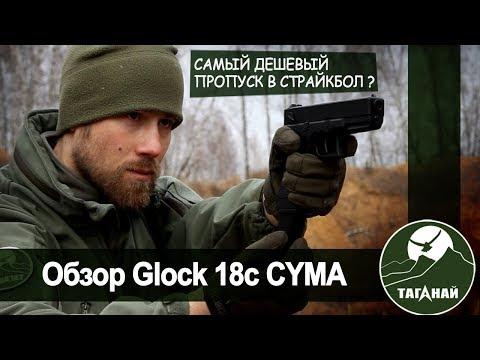 [Обзор от СК Таганай] Glock 18c Cyma. Годнота за копейки или полная лажа?