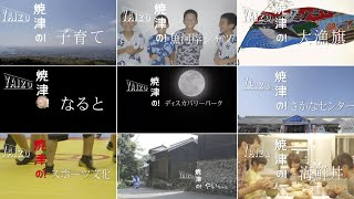 公式「焼津の!」THE REMIX 焼津市シティプロモーション動画 YAIZU CITY
