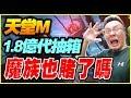 【天堂M】1.8億代抽箱《魔族也賭了嗎》【平民百姓】