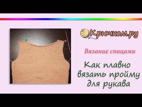 Как вязать пройму для рукава спицами (Knitting for beginners. Basic)