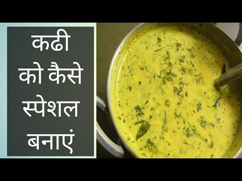 Special kadhi recipe, special kadai kaise banaye,