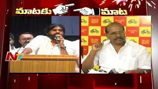 TDP MLC Rajendra Prasad Vs Pawan Kalyan | Mataku Mata | NTV