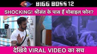Bigg Boss 12: Sreesanth के पास मिला MOBILE PHONE! Viral Video का सच