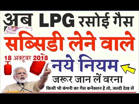 Today News ! आपके भी गैस कनेक्शन है HP, भारत, इंडेन तो जरूर देखें- subsidy latest lpg gas price