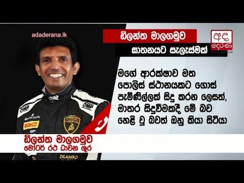 sri lankan racing dr|eng