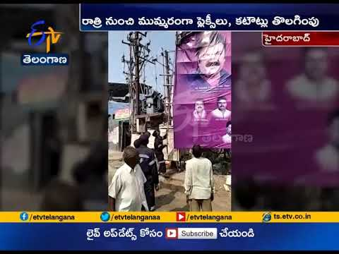 GHMC Focus on Remove Hoardings & Cutouts @ Hyderabad | Ahead of Assembly Elections