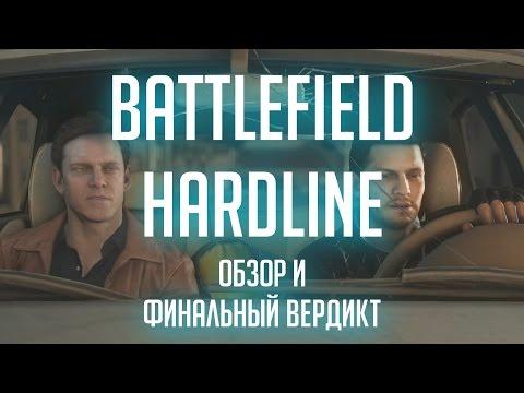 Battlefield Hardline - Обзор сюжетной части и вердикт [ЧЕСТНЫЙ ОБЗОР БЕЗ СПОЙЛЕРОВ]