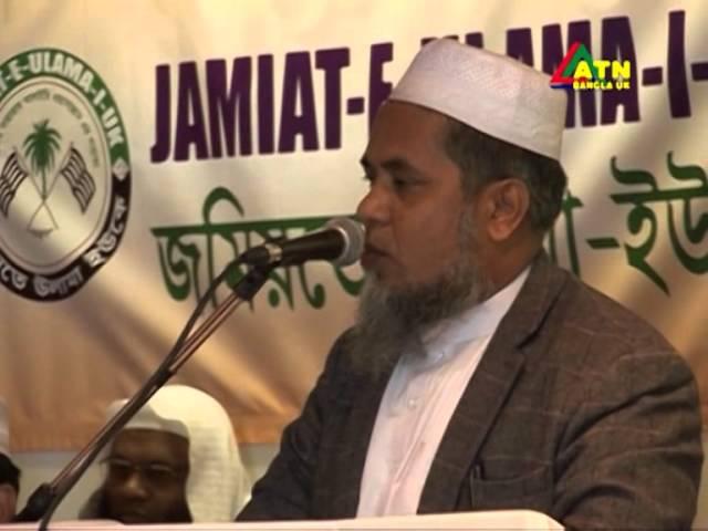 Atn Bangla UK News 11 September 2014