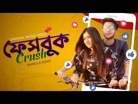 TAWHID AFRIDI | FACEBOOK CRUSH | Official Music Video | Bangla Song | 2017 thumbnail