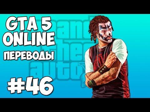GTA 5 Online Смешные моменты 46 (приколы, баги, геймплей)