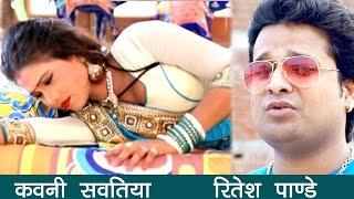 Kavni Savatiya - Ritesh Pandey - कवनि सवतिया पर || Mohalla Garmail Ba ** Bhojpuri Songs 2016 New