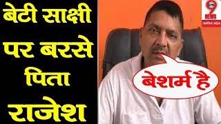 BREAKING!! साक्षी मिश्रा के पिता ने खोला बेटी की शादी का काला चिट्ठा, BJP MLA ने सुनाई खरी खोटी