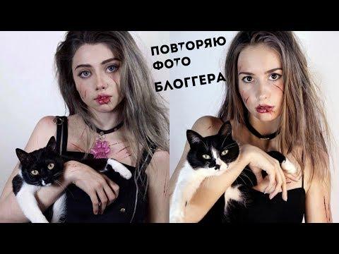 ПОВТОРЯЮ ФОТО БЛОГЕРОВ | MariaWay| SashaSpilberg| Елена Шейдлина| Natalie Kisel