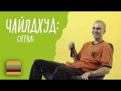 Чайлдхуд: OFFMi | Детские истории
