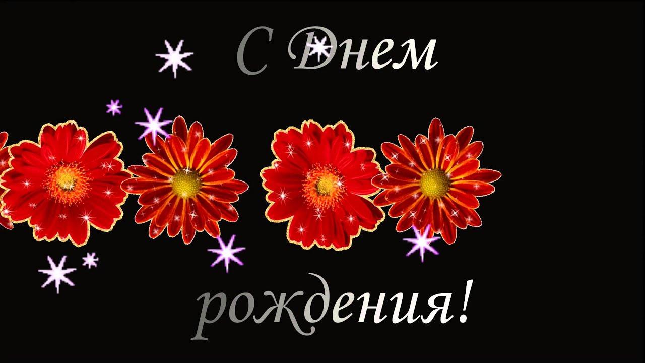 Ютуб.ру поздравления с днем рождения