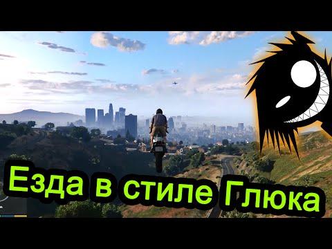 GTA 5 - Езда в стиле Глюка