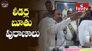 MLC Reddy Subramanyam Vs MLA Jaggi Reddy | Jordra News | hmtv