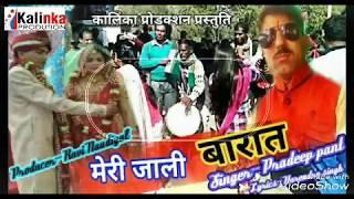 "New latest garhwali song 2017 // Meri Jali baraat // by Pradeep pant """" Album Paithani ki reena"""""