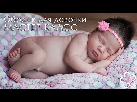 Повязка для новорожденных своими руками мастер класс