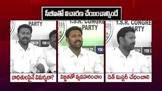 YSRCP Ex MP Avinash reddy demands CBI enqiry on YS Vivekananda Reddy's murder