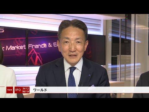 ワールド[3612]東証1部 IPO