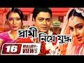Shami Niye Juddho   Full Movie   Ferdous   Shabnur   Kakon   Anna