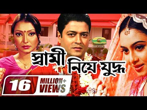Shami Niye Juddho   Full Movie   Ferdous   Shabnoor   Kakon   Anna