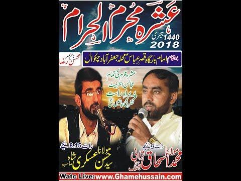 Live Ashra Muharram 2018 (4th Muharram) Imambargah Qasr e Abbas  Chakwal