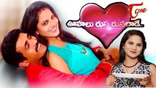 Oohalu Rusarusalade | Telugu Short Film | By Suresh Kalaga
